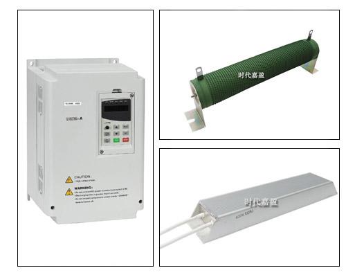 时代嘉盈制动电阻——变频器配套首选