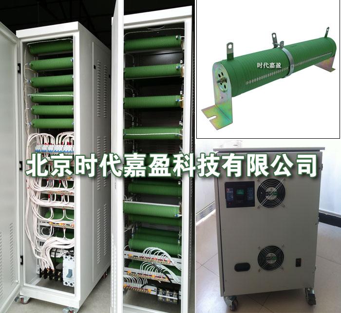 就在昨天,我司为北京建安成自动化电控技术有限公司专门定制的制动电阻箱制作完成,并已成功交货。由最初的方案设计、与客户沟通不断改进以及到最后的交货成功,在此期间,很感激建安成的张工给予我们的宝贵意见,让我们在以后的电阻箱设计以及安装的工作中考虑的更全面。同时,北京时代嘉盈科技有限公司也感到非常荣幸,我们的制动电阻箱能在保护人民人身财产安全的安防检测事业中贡献自己的一份力量。