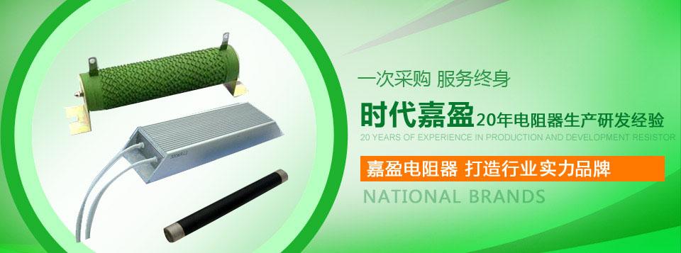 大功率电阻—北京时代嘉盈科技有限公司